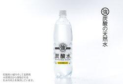 【ふるさと納税】【強】炭酸水(ストロングスパークリングウォーター)1L×15本 強炭酸 送料無料 天然水 1リットル 強い 友桝飲料 割り材 画像2
