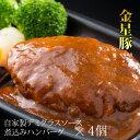 【ふるさと納税】佐賀産金星豚デミグラス煮込みハンバーグ(4個...