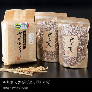 【ふるさと納税】 農家直送!もち麦(600g×2P)と無洗米(2kg)セット