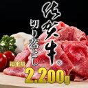 【ふるさと納税】佐賀牛切り落とし(2,200g) 佐賀牛 す...