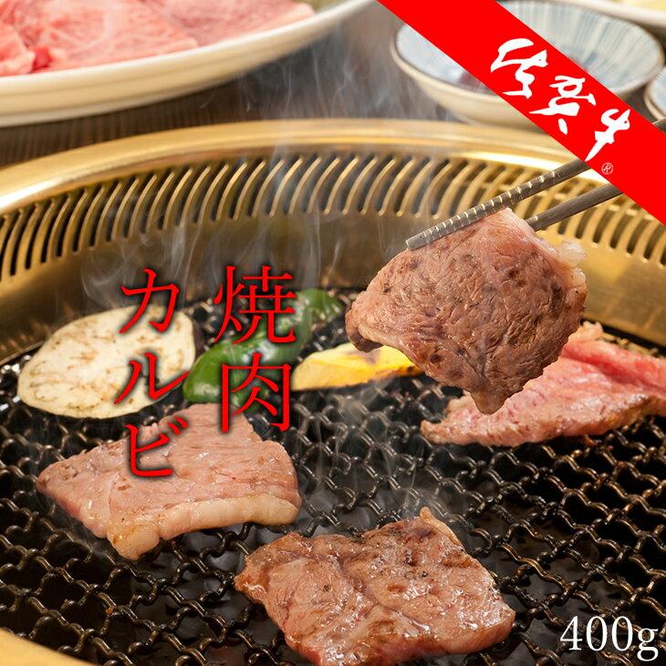 佐賀牛 カルビ焼肉セット 400g