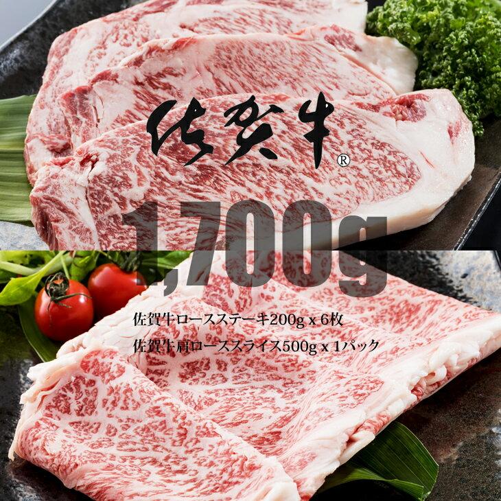佐賀牛 ステーキ 1.2kg スライス 500g 1.7kg