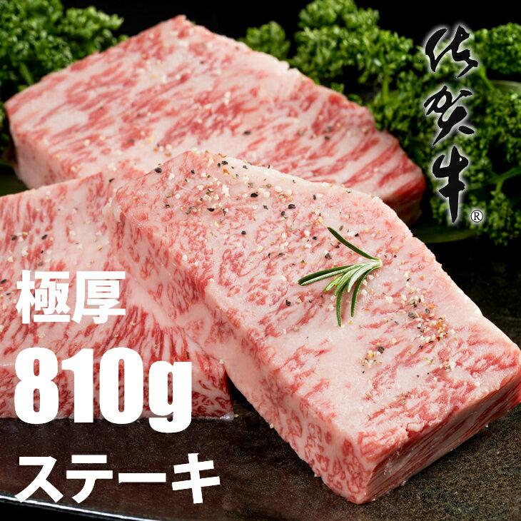 佐賀牛 ロースステーキ 810g