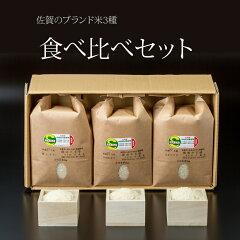 B-52特別栽培米小城のお米3種類×2kg食べ比べ
