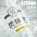 【ふるさと納税】【強】炭酸水(ストロングスパークリングウォーター)1L×15本 強炭酸 送料無料
