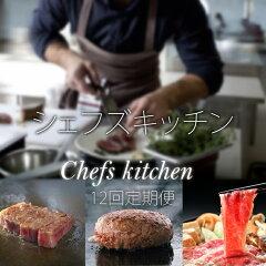 【定期便】(12ヶ月連続お届け)自宅で簡単!シェフズキッチン(冷凍)