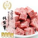 【ふるさと納税】佐賀牛コロコロサイコロステーキ(500g)す
