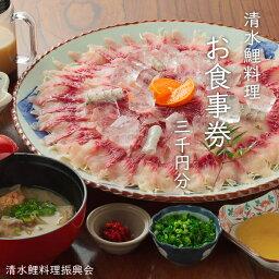 【ふるさと納税】清水鯉料理各店共通お食事券(3,000円分)