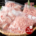 【ふるさと納税】脂肪分少なめ 肥前さくらポーク モモ肉(2kg)JAよりみち 送料無料 サクサク冷凍 使う量だけ 便利 佐賀