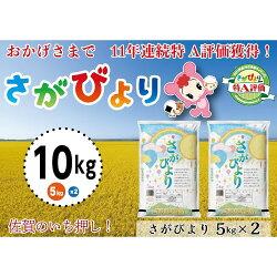 【ふるさと納税】11年連続最高評価特A受賞米!令和2年産さがびより10kg (H015107) 画像1