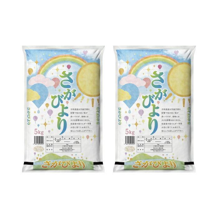 【定期便6ヶ月】10年連続最高評価特A受賞米! さがびより10kg (H015113)