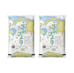 【ふるさと納税】10年連続最高評価特A受賞米!令和元年産さがびより10kg (H015107) 画像1