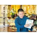 【ふるさと納税】「茶の心と仏の教え体験プラン(90分)10名まで」 (H047109)