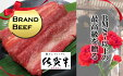 【良質な佐賀牛の脂】を楽しむ佐賀牛霜降りステーキ&スライス