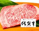 【ふるさと納税】ステーキで一気に、佐賀牛ロースステーキ(AD...
