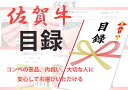 【ふるさと納税】【佐賀牛】好きな佐賀牛商品から選べる!【オリ...