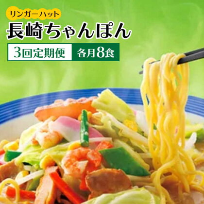 【3回定期便】ちゃんぽん8食セット【リンガーフーズ】 [FBI005]