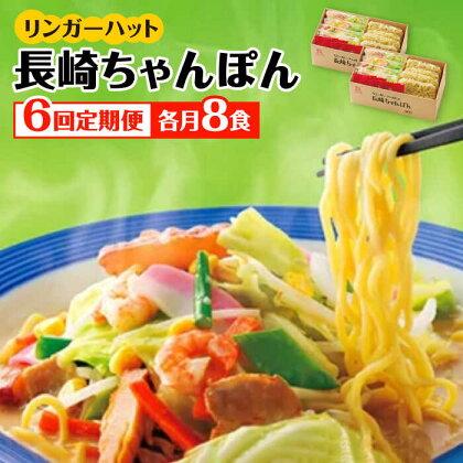 【6回定期便】ちゃんぽん8食セット【リンガーフーズ】 [FBI006]