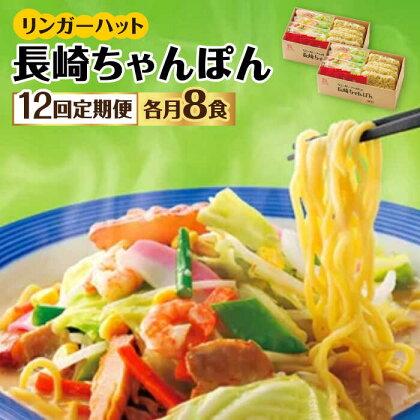 【12回定期便】ちゃんぽん8食セット【リンガーフーズ】 [FBI007]