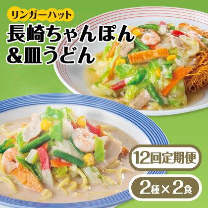 【12回定期便】ちゃんぽん・皿うどんセット4食セット(各2食)【リンガーフーズ】 [FBI016]