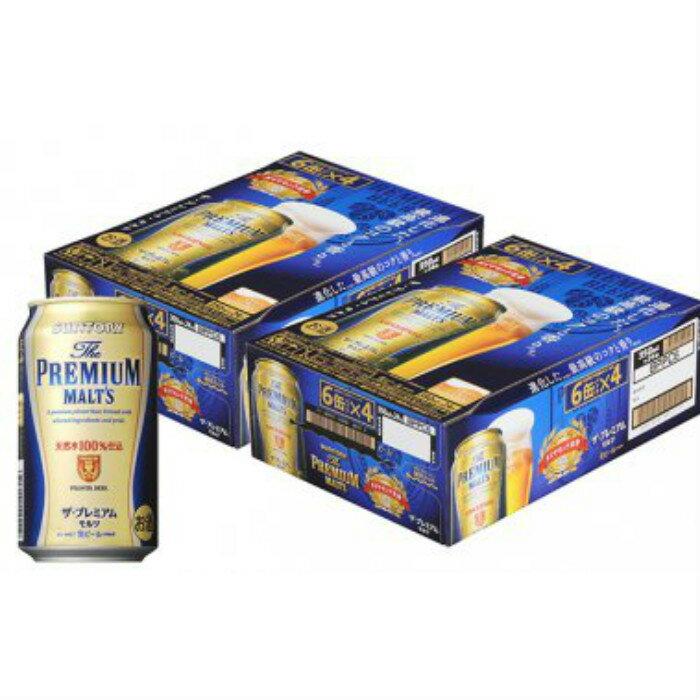 【ふるさと納税】C-014 サントリー ザ・プレミアム・モルツ350ml缶(48本)2ケース:佐賀県基山町