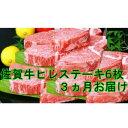 【ふるさと納税】L-003 ★GOLD?B★佐賀牛ヒレステーキ 6枚 3か月定期便