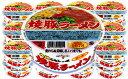 【ふるさと納税】A3-033R 焼豚ラーメン 2ケース(24個)