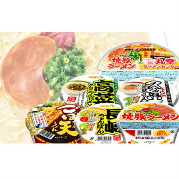 ふるさと納税 A4-033R「焼豚ラーメン×丸幸ラーメン」と「カップ麺詰合せ」セット