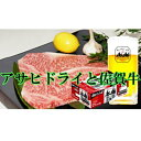 【ふるさと納税】C-042 佐賀牛ステーキ2枚&アサヒスーパ...