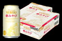 【ふるさと納税】B-061 サッポロヱビス華みやび350ml缶48本(...
