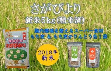 【ふるさと納税】A3-006 さがびより5kg&「もち麦ともち麦かりんとう(各1袋)」