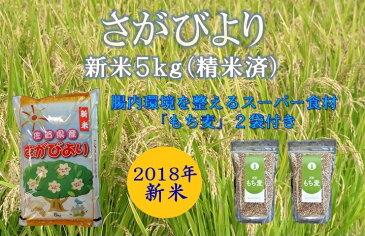 【ふるさと納税】A4-003 さがびより5kg&もち麦2袋