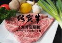 【ふるさと納税】D6-002R 佐賀牛サーロインステーキ 2...