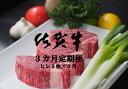 【ふるさと納税】JH-005R 佐賀牛ヒレステーキ 3カ月定...