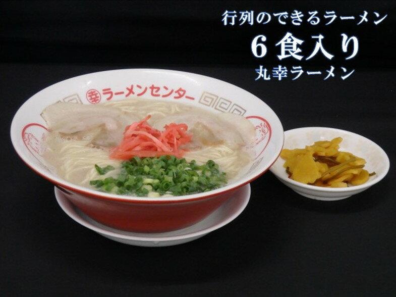 【ふるさと納税】A05-006R 丸幸ラーメン(とんこつ生)6食入り