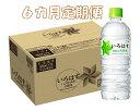 【ふるさと納税】C6-001R 6カ月定期便 い・ろ・は・す...