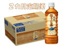 【ふるさと納税】A3-030R 2カ月定期便 綾鷹ほうじ茶 525mlPET(計2ケース)