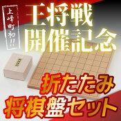 【ふるさと納税】折たたみ将棋盤アガチス材木製駒付きセット