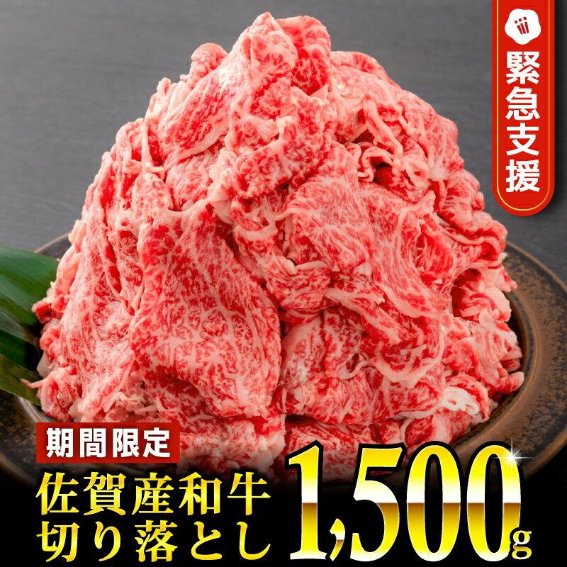 牛肉のコスパ2位:佐賀産和牛切り落とし 1500g