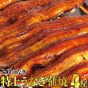【ふるさと納税】上峰鰻 鰻蒲焼 4尾