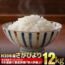 【ふるさと納税】平成30年産「さがびより(精米)」 12kg...