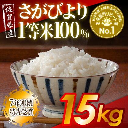 【29年度産新米】佐賀県産 さがびより 1等米100% 15kg