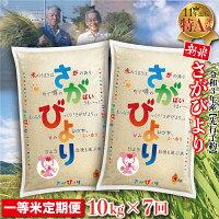 ふるさと納税米コメ令和3年産さがびより送料無料特A新米おいしい美味しい九州佐賀県上峰町