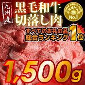 【ふるさと納税】九州産黒毛和牛切落し肉1500g