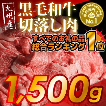 九州産 黒毛和牛 切落し肉 1500g