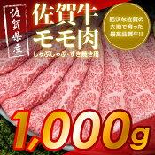 【ふるさと納税】佐賀牛モモ肉(しゃぶしゃぶ・すき焼き用)1000g