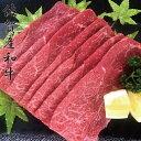 【ふるさと納税】【佐賀産和牛】モモスライス(すき焼き・しゃぶ...