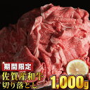 【ふるさと納税】佐賀産和牛切り落とし 1000g(500g×