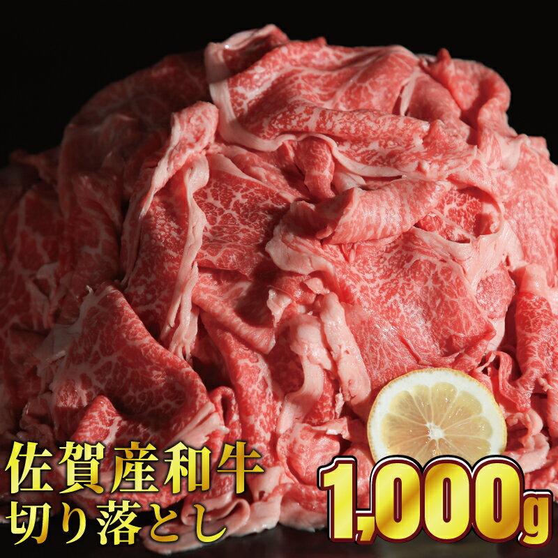 佐賀産和牛切り落とし 1000g(500g×2パック)