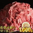 【ふるさと納税】佐賀産和牛切り落とし 1000g(500g×2パック)